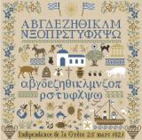 011.Le marquoir grec (fiche imprimée)